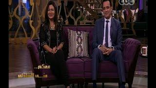 #معكم_منى_الشاذلي | لقاء خاص مع طارق علام وزوجته دينا رامز  - الجزء الأول