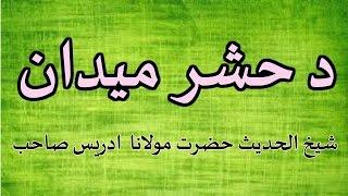 PASHTO BAYYAN  DA HASHAAR MEEDAN BY SHAIKH IDREES SAHIB