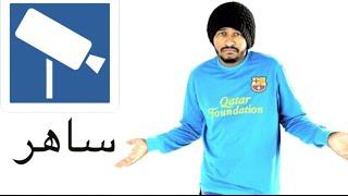 سناب خالد عسيري : تصورت من ساهر مع محمد خليفة