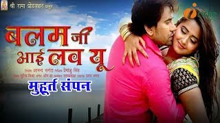 Balam Ji I Love You - Dinesh Lal Yadav, Kajal Raghwani, Bhojpuri Movie 2018 Coming Soon