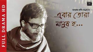Ebar Tora Manush Ho.. Afran Nisho  Farhan  Evana   Siam Mabrur Rashid Bannah Bangla Eid Natok 2018