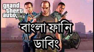 GTA V Bangla Dubbing | GTA 5 Bangla Funny Dubbing | GTA 5 Bangla gameplay