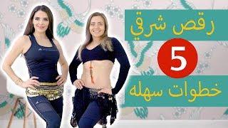 رقص شرقي تعليم سهل - Belly Dance steps for beginners
