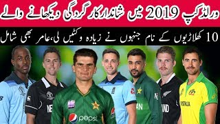 Top ten bowlers world cup 2019   Mussiab sports  