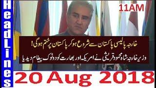 Pakistani News Headlines 11AM 20 Aug 2018 | Interior Minister PTI Shah Mehmood Ka BAra Elaan