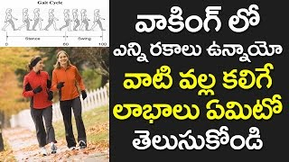 Top SIX Types of WALKING | Advantages of Walking in Telugu | Best Health Tips | VTube Telugu