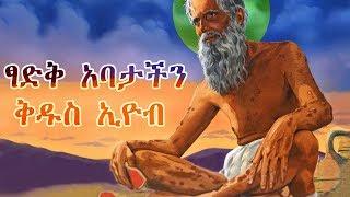 ትዕግስተኛው ቅዱስ ኢዮብ  - Saint Eyob Full Movie / Ethiopian Orthodox Film