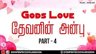 TPM Messages | Gods Love | Bro. Teju | Part 4 | Bible Sermons | Christian Messages | Tamil | English