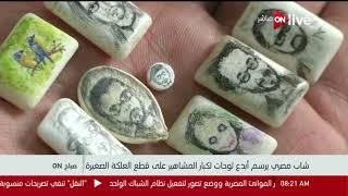صباح ON - ابتكارات فنية | شاب مصري يرسم أبدع لوحات لكبار المشاهير على قطع العلكة الصغيرة