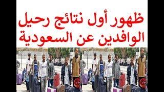 ظهور أول نتائج رحيل الوافدين والمقيمين عن السعودية !!!