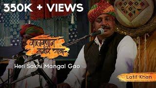 Heri Sakhi Mangal Gao By Latif Khan, Barmer #RajasthanKabirYatra