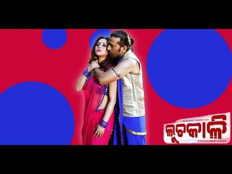 Xxx Mp4 Odia Movie Luchakali Edeha Barafare Samaresh Megha Ghosh Latest Odia Songs 3gp Sex