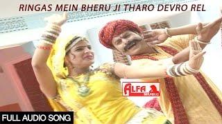 रींगस में भैरु जी थारो देवरो रे | Rajasthani Full Audio Song | Marwari Song