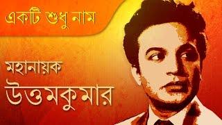Uttam Kumar | Bengali Movie Songs Of Uttam Kumar | Kishore Kumar | Hemanta Mukherjee