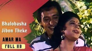 Bhalobasa Jibon Theke I AMAR MAA | Prosenjit | Rituparna | Latest Bengali Song