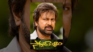 Soggadi Pellam | Full Length Telugu Movie | Mohan Babu, Ramya Krishna