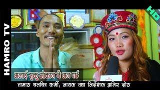 Tamang Film Maker AMIR DONG मलाई सुकु मोक्तान नै मन पर्छ Interview with Smarika Lama HAMRO TV 2017