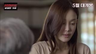 Female War : A Nasty Deal Korean Movie Trailer (2016)