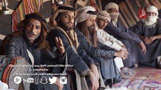 مسلسل العقاب و العفرا ، الحلقة 26   رمضان 2017   Teaser