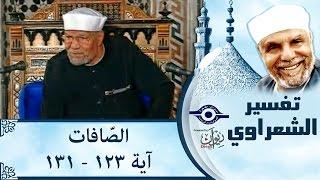 الشيخ الشعراوي | تفسير سورة الصّافات، (آية ١٢٣-١٣١)