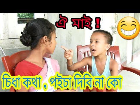 Xxx Mp4 Telsura Video Assamese Comedy Video Assamese Funny Video Voice Assam 3gp Sex