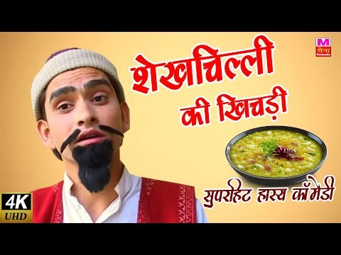 Xxx Mp4 शेख चिल्ली की खिचड़ी Full Hd Shekh Chilli Ke Karname Sushil Sharma Funny Maina Comedy 3gp Sex