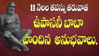 11 నెలల తపస్సు తరువాత ఉపాసనీబాబా పొందిన అనుభవాలు || Part -64 || Shatabdi Speeches || Upasani baba