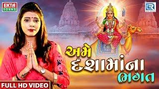 pc mobile Download Ame Dashama Na Bhagat - Dashama New Song | Full Video | New Gujarati Song 2018 | Khushbu Asodiya