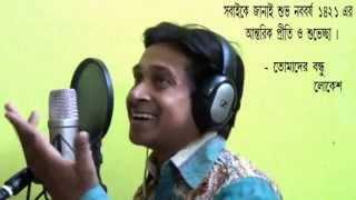Welcome Pohela Boishakh Shuvo Noboborsho 1421 | Lokesh Giri