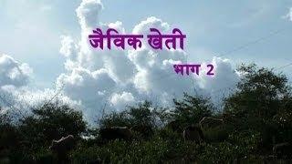 Organic Farming - part 2 (Hindi)
