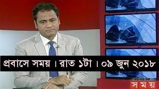 প্রবাসে সময় | রাত ১টা | ০৯ জুন  | Somoy tv News Today | Latest Bangladesh News