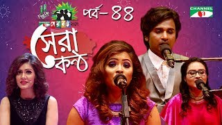 Shera Kontho 2017 | সেরা কণ্ঠ ২০১৭ | Episode 44 | Piano Round । Channel i TV