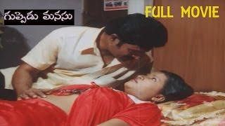 Guppedu Manasu  Full Movie  || Sindhu Priya, Ramchandar