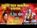 श्री शिव महिम्न स्तोत्र - अनुराधा पौडवाल || SHRI SHIV MAHIMNA STOTRA - ANURADHA PAUDWAL