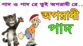 অপরাধী পাদ | Oporadhi pad | New Bangla funny song 2018 BY Only Binodon