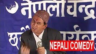 Nepali Chandrama Pratiyogita   नेपाली चन्द्रमा प्रतियोगिता   Comedy Video