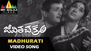 Jeevitha Chakram Songs | Madhurati Madhuram Video Song | NTR, Vanisri | Sri Balaji Video