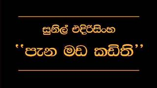 Pana Mada Kadithi   Sunil Edirisinghe