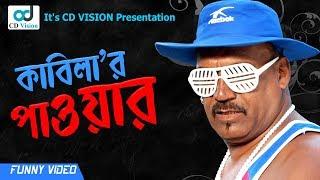 Kabilar Powar Bangla Funny Video (2016)   Kabila   CD Vision