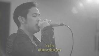 โปรดเถิดรัก - COCKTAIL「Lyric Video」