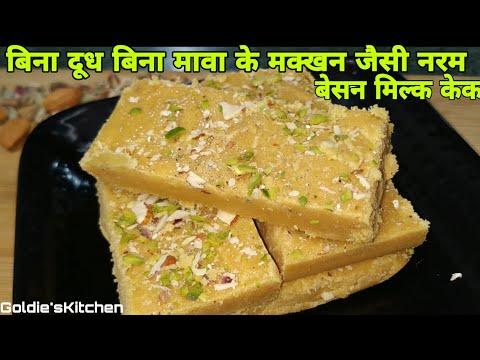 बिना दूध बिना मावा के मक्खन जैसी नरम मुँह में घुल जानें वाली नयी तरह की मिटाई बनाऐ Besan milk cake.