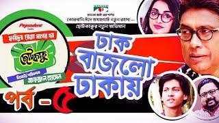 ছোট কাকু | Chotokaku | Dhak Bajlo Dhakay | Episode 5 | Eid Drama Serial 2017 | Channel i TV