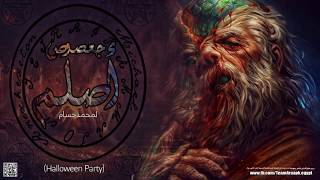 قصص رعب - جعصوص أصلم - قصص جن - محمد حسام - horror stories