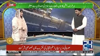 Jashn e Eid Milad un Nabi (SAW) | 24 News Special Transmission | 21 Nov 2018 | 24 News HD