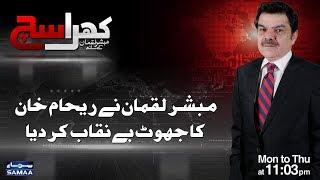 Mubashir Lucman Ne Reham Khan Ka Jhoot Be-Naqaab Kardiya   SAMAA TV   Mubasher Lucman