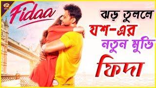 আসছে Yash এর নতুন সিনেমা  Fidaa  || Yash Dasgupta || Super Romantic Bangla Movie Fidaa || SVF | 2018
