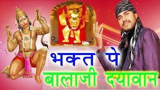 New Balaji Bhajan 2016 | Bhakt Pe Balaji Dayawan | Haryanvi Bhajan, Sonu Kaushik | Studio Star Music