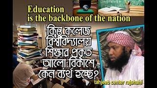 Bangla waz Rejaul korim natori-ছাতক, সুনামগজ্ঞ-২৯ জানুয়ারী-২০১৭ (ধর্মীয় জ্ঞান ও জাগতিক জ্ঞান)