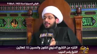 ياسر الحبيب - عيب عليكم يا شيعة الكويت !