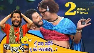 Kana Kalaa Se Ep 9 - Odia Comedy Show | Best Odia Comedy Serial - Tarang TV
